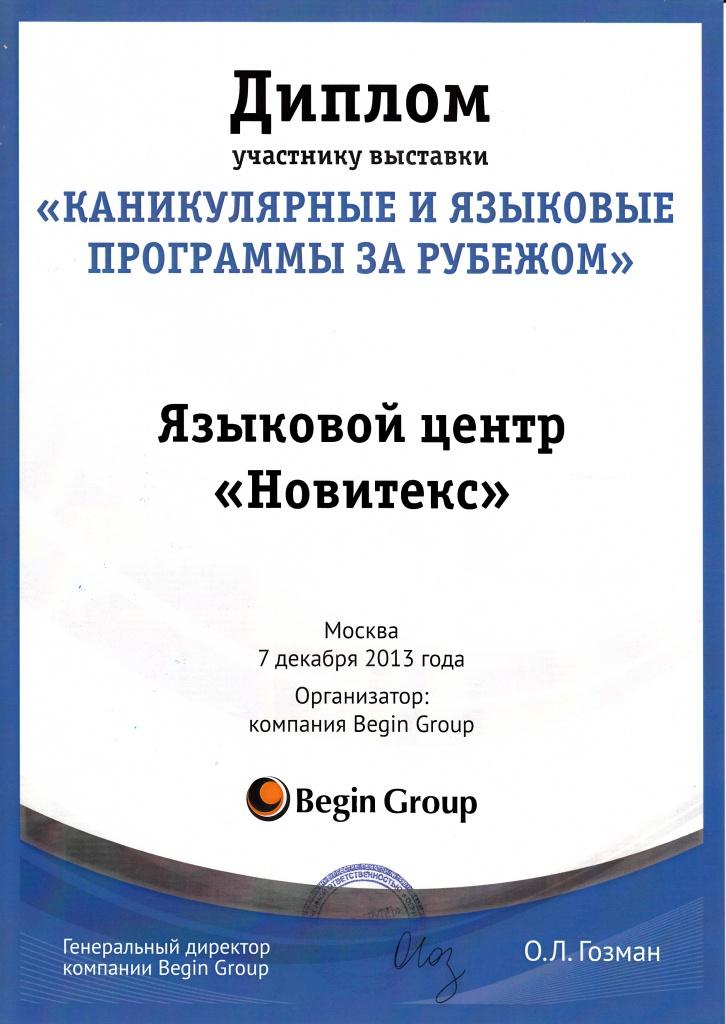Диплом_выставка_2013.jpg